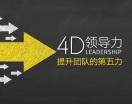 多維度提升領導魅力(3集)