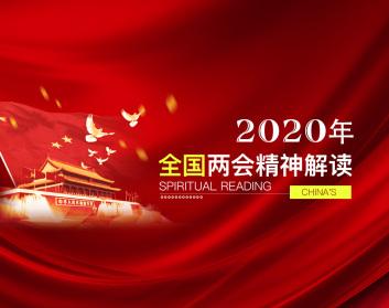 2020年全国两会精神解读(3集)