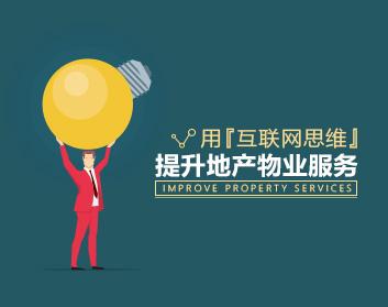 用互联网思维提升地产物业服务(5集)