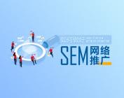 如何做好SEM网络推广