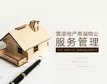 营造地产高端物业服务管理(3集)