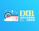 Excel時間與日期函數實操應用(15集)