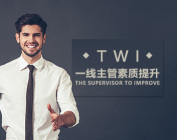 TWI 一線主管素質提升(4集)
