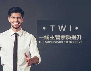 TWI 一线主管素质提升(4集)