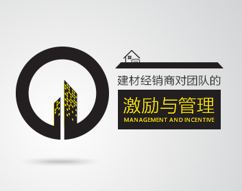 建材经销商对团队的激励与管理(5集)