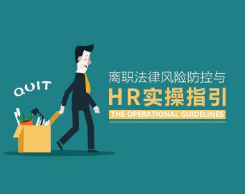 离职法律风险防控与HR实操指引(6集)