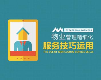 物业管理精细化服务技巧运用(3集)