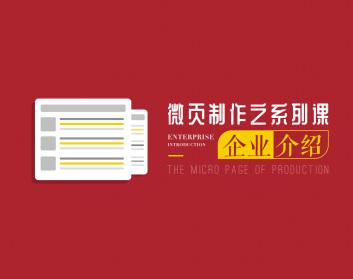 微页制作之系列课——企业介绍(3集)