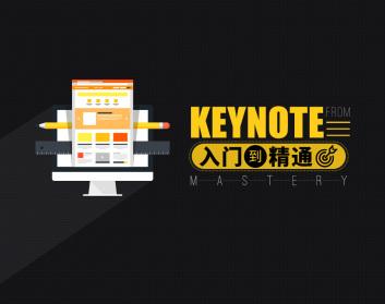 Keynote入门到精通(10集)