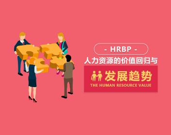HRBP:人力资源的价值回归与发展趋势(7集)