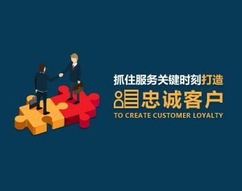 抓住服务关键时刻,打造忠诚客户(3集)