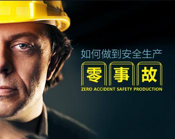 """如何做到安全生产""""零事故""""(4集)"""