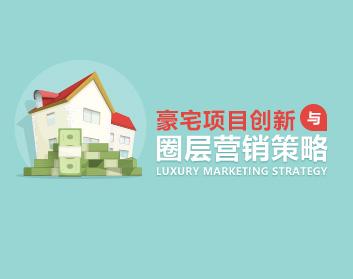 豪宅项目创新与圈层营销策略(4集)