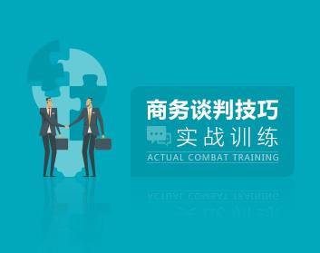 商务谈判技巧实战训练