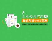 企业校园招聘的特征、问题与应对策略(2集)