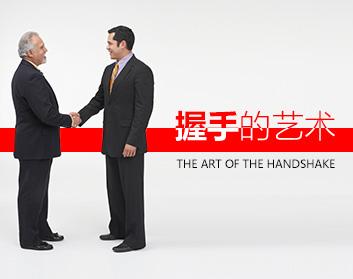握手的艺术