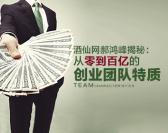 酒仙网郝鸿峰揭秘:从零到百亿的创业团队特质