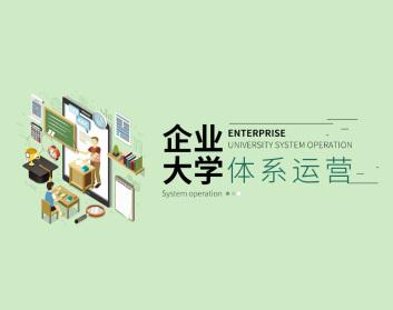 企業大學體系運營(3集)