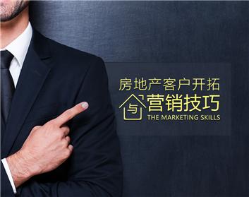 房地产客户开拓与营销技巧(3集)