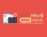 HR必備office超強技能(9集)