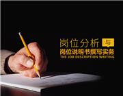 岗位分析与岗位说明书撰写实务(6集)