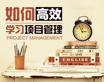 如何高效学习项目管理