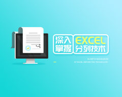 深入掌握Excel分列技術(4集)