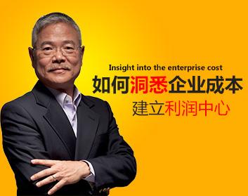 如何洞悉企业成本建立利润中心