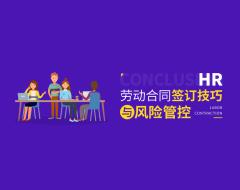 HR劳动合同签订技巧与风险管控(7集)