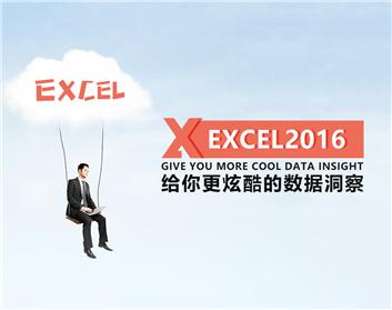 Excel2016给你更炫酷的数据洞察(11集)