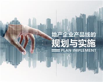 地产企业产品线的规划与实施(4集)