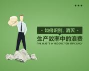 如何識別、消滅生產效率中的浪費(4集)