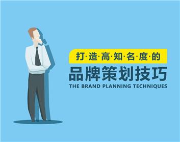 打造高知名度的品牌策划技巧(3集)