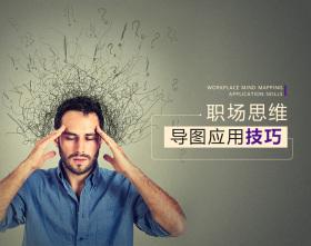 职场思维导图应用技巧(2集)