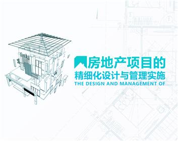 房地产项目的精细化设计与管理实施(4集)