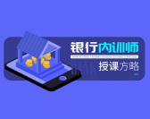 银行内训师授课方略(8集)