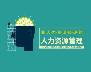 非人力资源经理的人力资源管理技巧(6集)