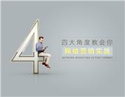 四大角度教会你网络营销实战(16集)