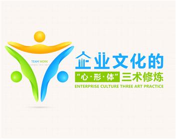 """企业文化的""""心、形、体""""三术修炼(5集)"""