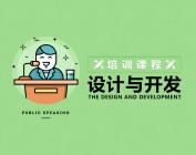 培訓課程設計與開發(7集)