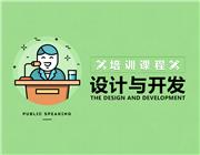 培训课程设计与开发(7集)