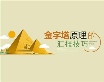 金字塔原理的汇报技巧(2集)