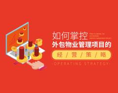 如何掌控外包物業管理項目的經營策略(5集)