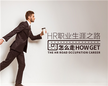 HR职业生涯之路怎么走(5集)