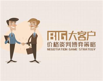大客户价格谈判博弈策略(3集)