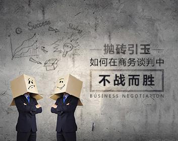 抛砖引玉:如何在商务谈判中不战而胜