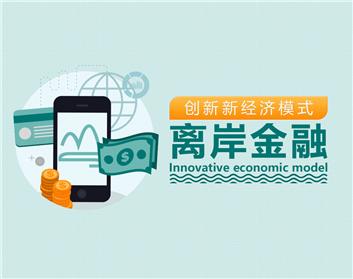 创新新经济模式-离岸金融(7集)