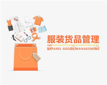 服装货品管理(4集)