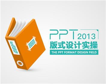 PPT2013版式设计实操(8集)