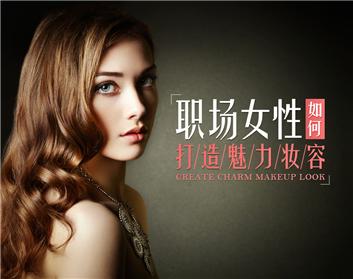 职场女性如何打造魅力妆容(3集)